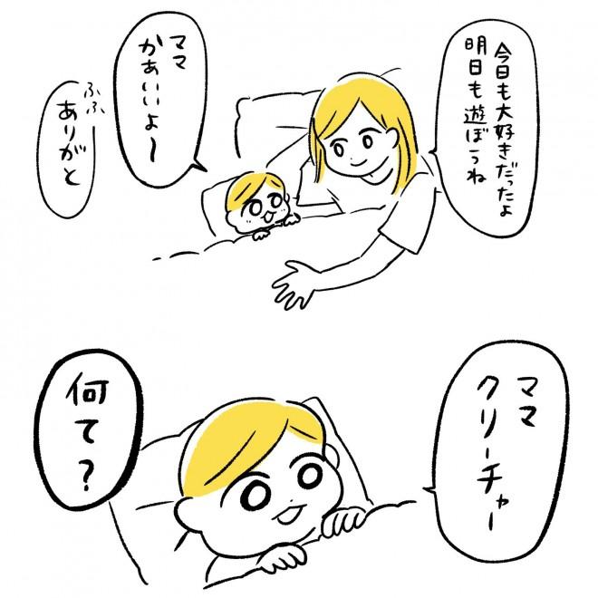 サムネイル 寝かしつけで突然の「ママ、クリーチャー」? 2歳息子・ぐっちゃんの空耳アワーに腹筋崩壊