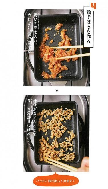 鶏そぼろを作る