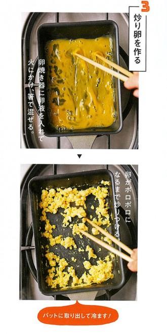 炒り卵を作る⇒