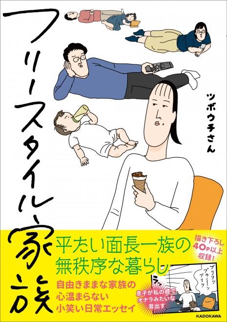 初の書籍『フリースタイル家族』には書籍限定の描き下ろしも40P以上収録(KADOKAWA/税込 1210円)