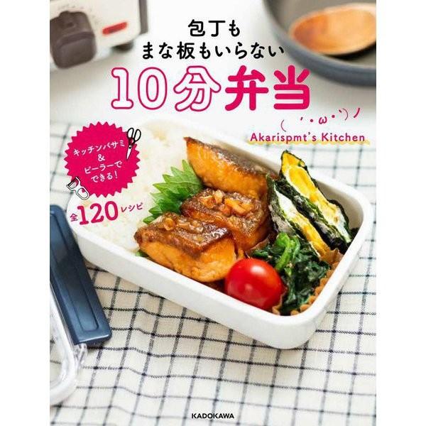 『包丁もまな板もいらない 10分弁当』(KADOKAWA)