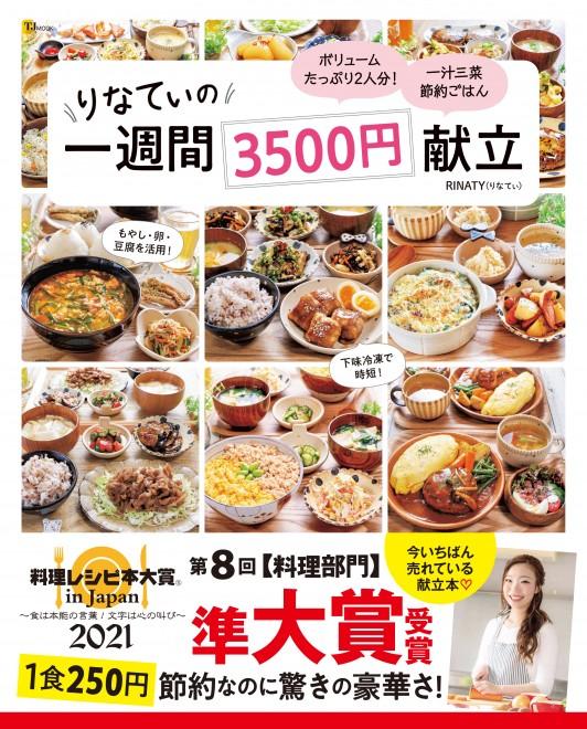 『りなてぃの一週間3500円献立』(宝島社)